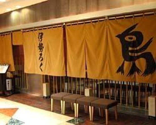 Iseroku Sunshinecity Alpa, Toshima - Ikebukuro - Restaurant Reviews, Phone Nu...