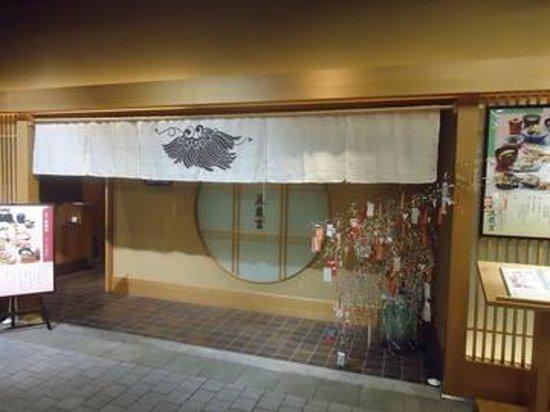 Kyokaiseki Minokichi Photo