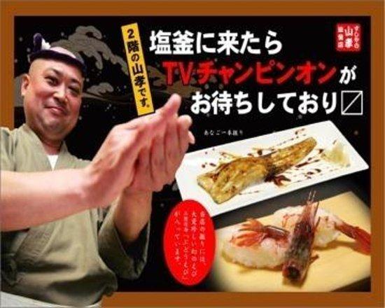 Sushiyanoyamako Shiogamaten Photo