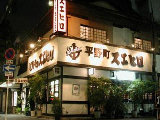 Hiranomachisuehiro Photo