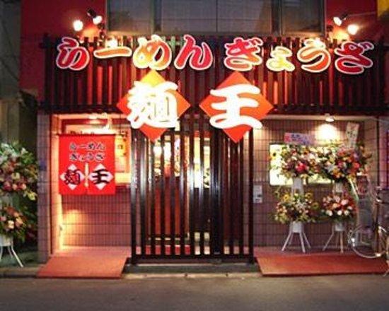 Ramen Gyoza Meno Minamikashiwaten Photo