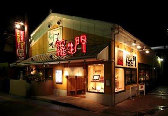 Nikunoyakata Rashomon Akashiekimaehigashiten Photo