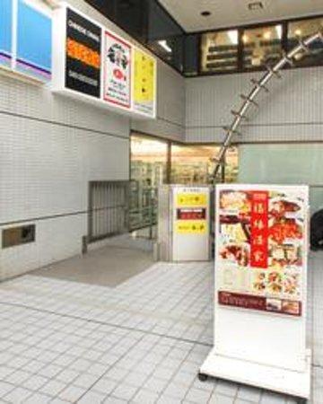 Fukuenshuka Photo