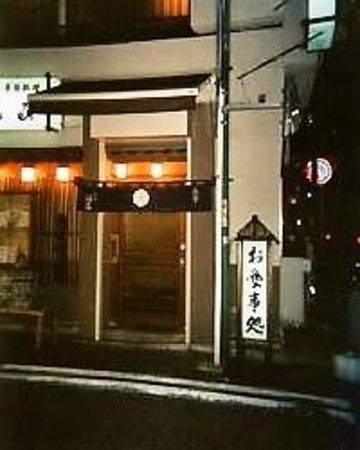 Foto de Fukuya