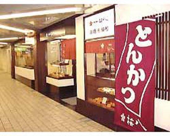 Tonkatsu Umehachi Senrichuoten Image