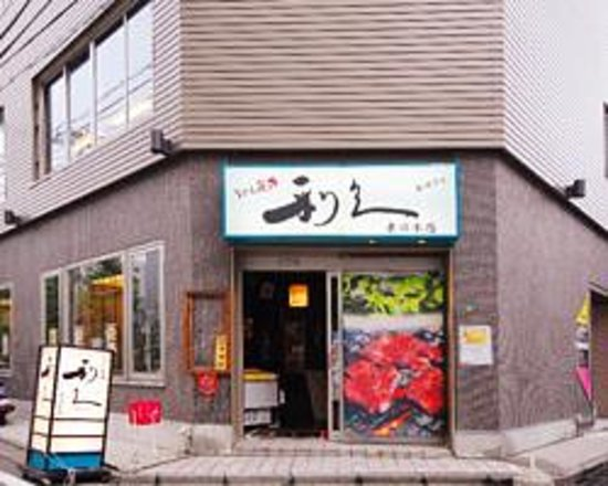 Rikyu East Entrance Honten Photo