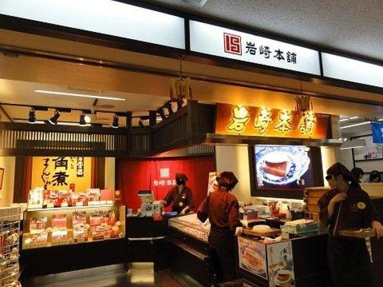 Iwasaki Honpo Honten: 空港店
