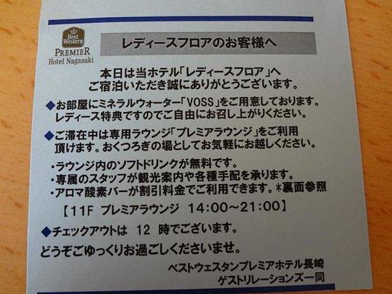 The Hotel Nagasaki: 女性特典?