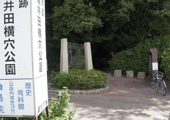Takaida Yokoana Park