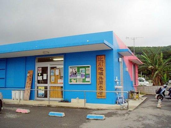 Hikawachiiki Kyoudo Shop