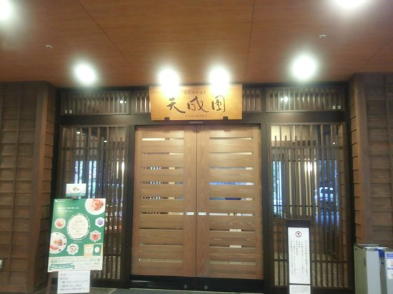 Tenseien : 玄関