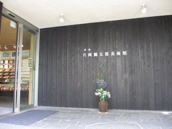 Kusatsu Tsurutaro Kataoka Art Museum: ショップの入口