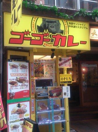 Go!Go! Curry Ikebukuro Sunshine Chuodori: 店舗外観