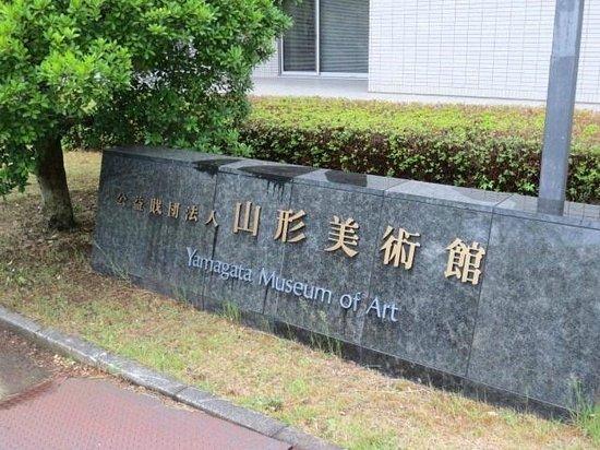 Yamagata Museum of Art: 入口