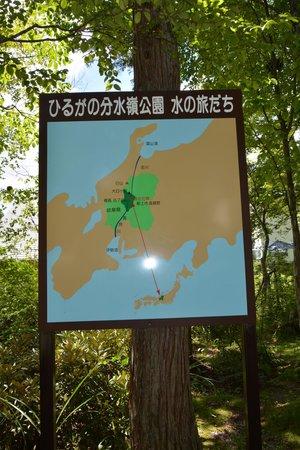 Hirugano watershed park: 分水嶺公園