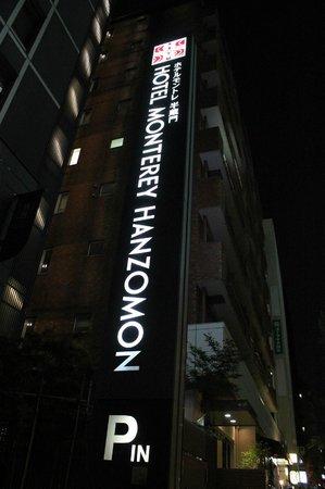 Hotel Monterey Hanzomon : 外観