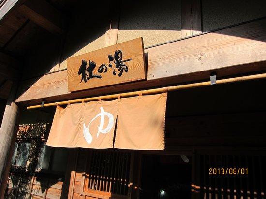 Kira no Sato: 大浴場