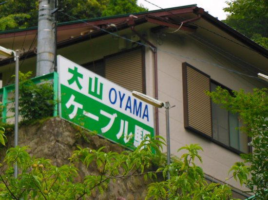 Oyama Cable: この看板が見えたら、もう少し