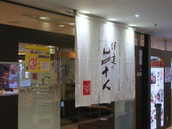 Date no Gyutan (Sendai Station 3F shop) : 店先