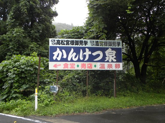 Onikobe Geyser : 入口