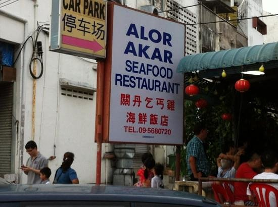 Alor Akar Restaurant : The cheapest and best food in kuantan