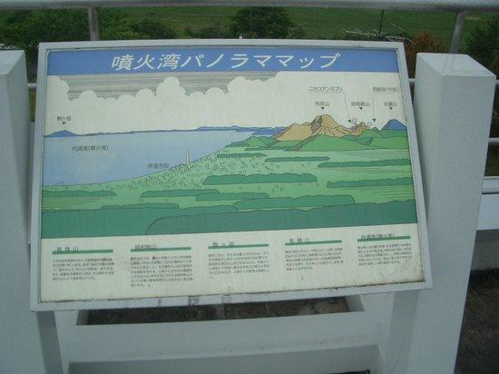 Toya Caldera and Usu Volcano Global Geopark: 展望台