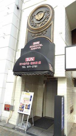 Sun Hotel Nagoya Nishiki: Hotel entrance