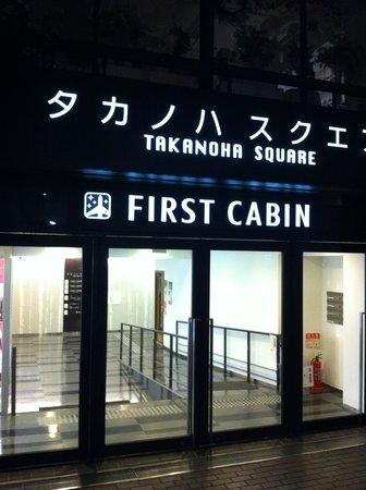 First Cabin Kyoto Karasuma: ホテル入口