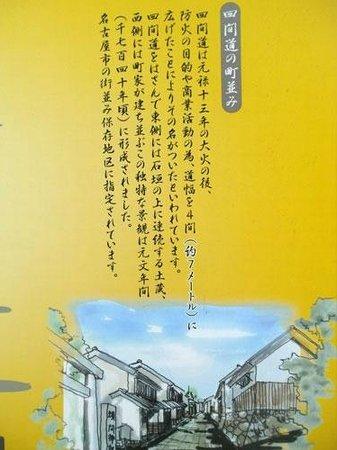 Shikemichi: 四間道(しけみち)の看板