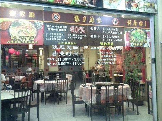 Hakka Kitchen Restaurant: Front entrance