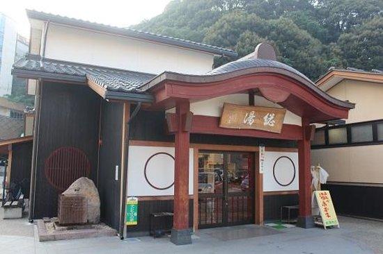 Awazu Onsen: 粟津温泉総湯