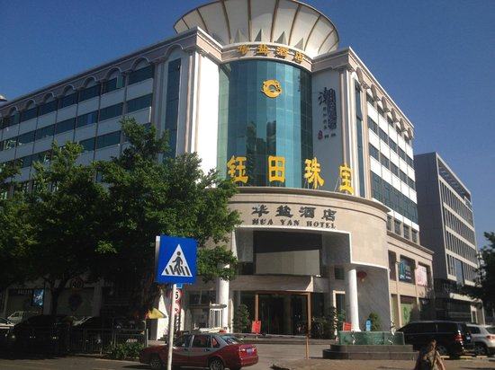 Hua Yan Hotel : Hotel front view