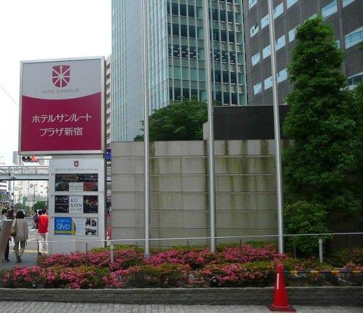 Hotel Sunroute Higashi Shinjuku: 入口廣場