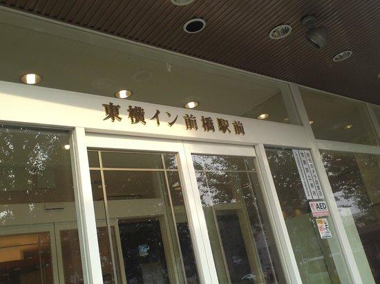 Toyoko Inn Maebashi Ekimae: 入口