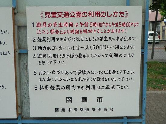 Yanagawa Kotsu Park: 案内看板