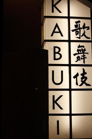 Kabuki Japanese Restaurant: Kabuki