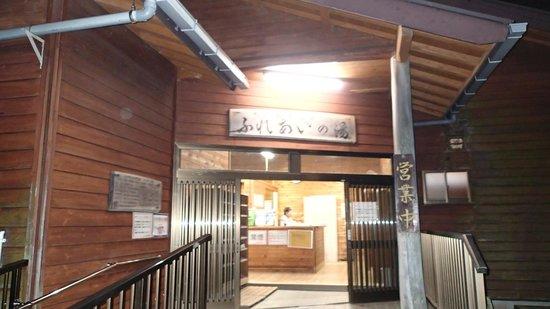 Kashitate Mukaizato Onsen