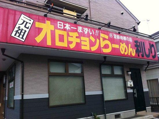 Rishiri Honten: 日本一まずい