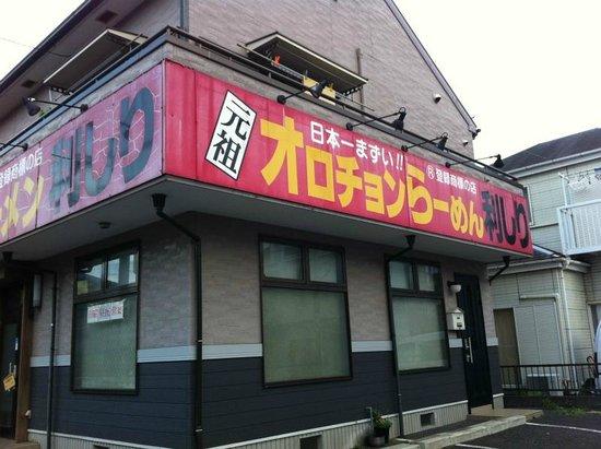 Rishiri Honten: 店の外観