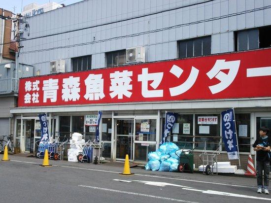 Aomori Gyosai Center: 青森魚菜センター