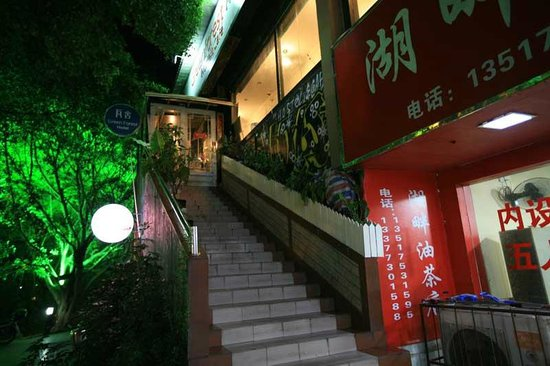 Wajiang Hostel Guilin Railway Station: Entrance
