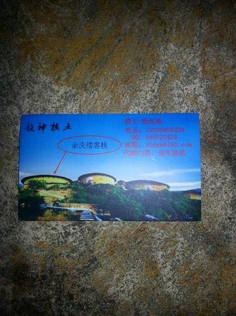 Yuqinglou Hostel: hotel biz card