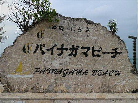 Painagama Beach: パイナガマビーチ1