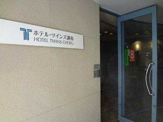 Urban Hotel Twins Chofu : hotel entrance