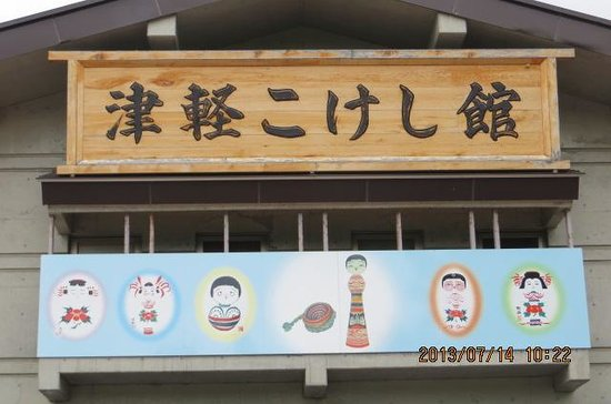 Tsugaru Traditional Crafts Museum: 外観