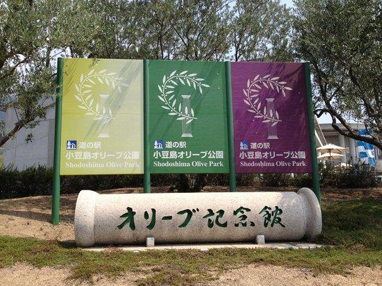 Michi-no-Eki Shodojima Olive Park : 道の駅入り口