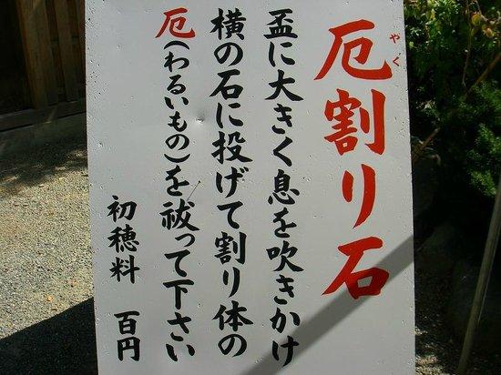 Shrine of Kamakuragu: kanban