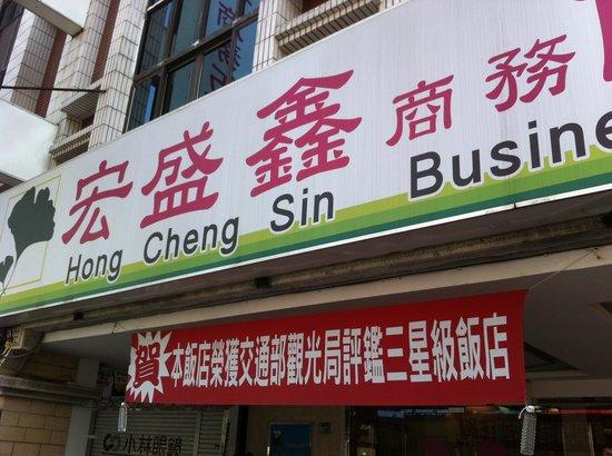Hong Cheng Sin Business Hotel: 三つ星?らしいです