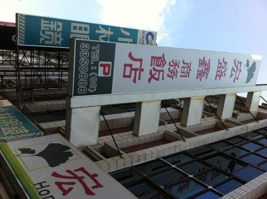 Hong Cheng Sin Business Hotel: 隣は眼鏡屋さん