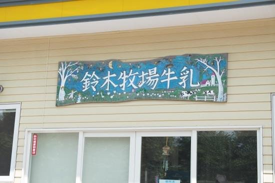 Suzukibokujogyunyu: 可愛い看板